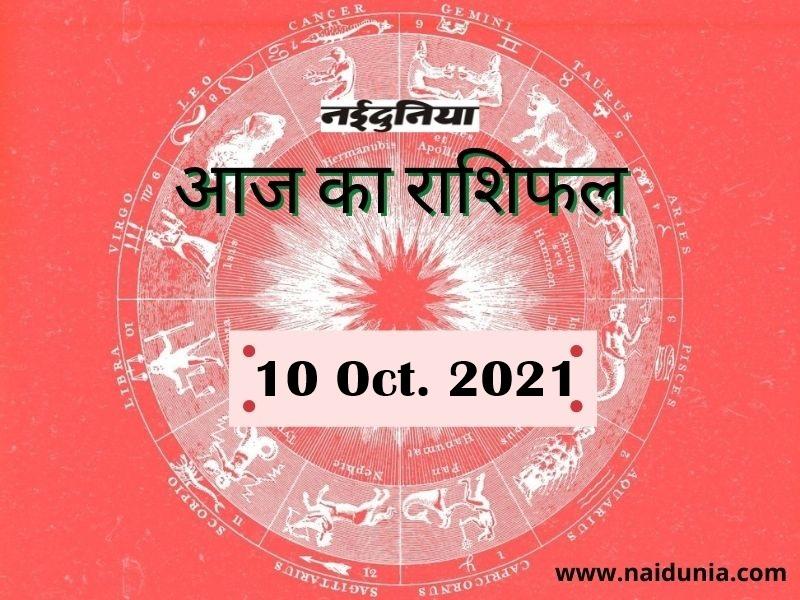 Navratri 2021 Day 4 Rashifal: व्यस्त रहेंगे, प्रमोशन के योग हैं, आर्थिक स्थिति सुधरेगी