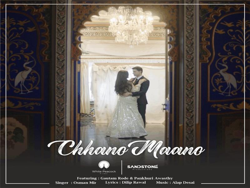 Chhano Maano: छानो मानो में आएंगे नजर गौतम रोड़े और पंखुड़ी अवस्थी