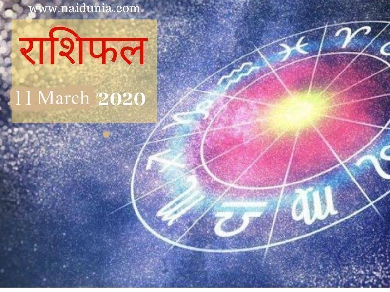 Today's Horoscope : धन, यश, कीर्ति में वृद्धि होगी, जीवनसाथी का सहयोग और सानिध्य मिलेगा