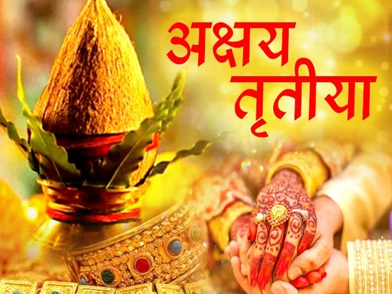 Akshaya Tritiya 2021: अक्षय तृतीया पर बन रहा है रोहिणी नक्षत्र, अबूझ मुहूर्त इन कामों में दिलाएगा सफलता