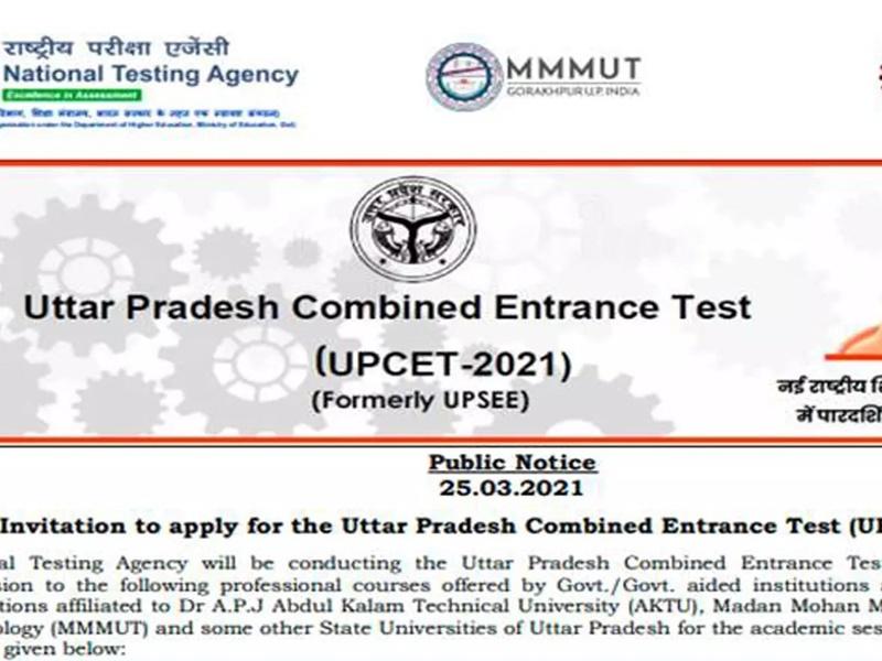 UPCET 2021: NTA ने स्थगित की संयुक्त प्रवेश परीक्षा, अब 31 मई तक भर सकते हैं फॉर्म