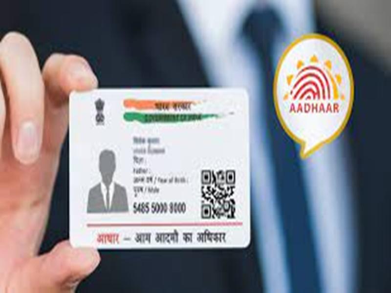 Aadhaar Card का गलत इस्तेमाल हो रहा तो घर बैठे ऐसे करें चेक, ये है पूरा तरीका