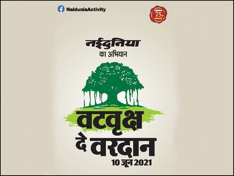 Naidunia Vatvruksh De Vardan: बड़ के पेड़ की 'काया' से निकले बड़वानी और बड़वाह