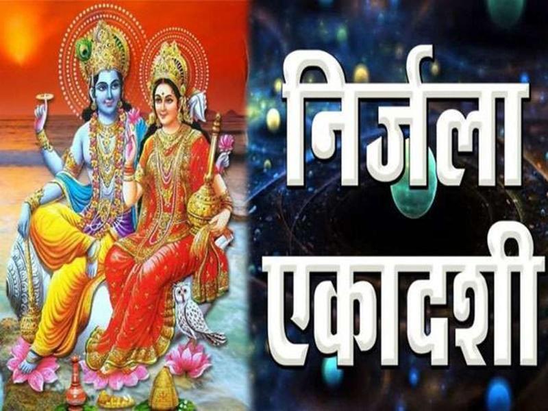 Nirjala Ekadashi 2021: 21 जून को है निर्जला एकदाशी, जानिए क्या है धार्मिक महत्व और पूजा का शुभ मुहूर्त और व्रत नियम