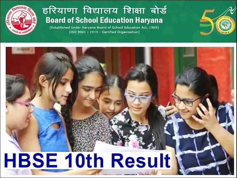 LIVE bseh.org.in, HBSE Class 10th result 2020 DECLARED: हरियाणा में 10वीं में 64.59% बच्चे पास, पिछले 3 साल में सबसे ज्यादा