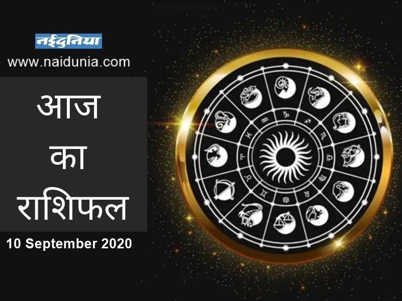 Horoscope Today 10 September 2020: व्यस्तता बढ़ेगी, आर्थिक पक्ष मजबूत होगा