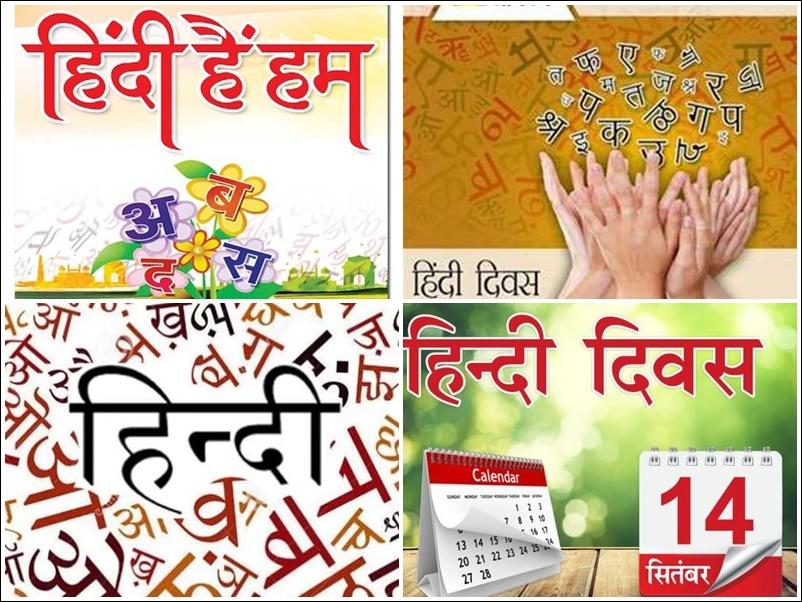Hindi Diwas 2020: 14 सितंबर को है हिंदी दिवस, जानिये इसका इतिहास, महत्व, रोचक तथ्य सहित इसके बारे में सब कुछ