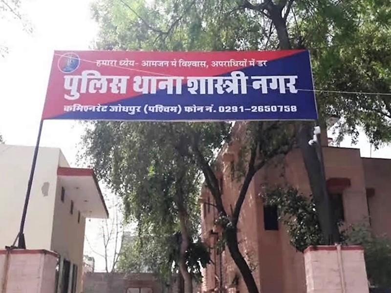Jodhpur: प्राइवेट कंपनी के कर्मियों ने ग्राहकों को लगाया 26 लाख का चूना, आधारकार्ड का किया दुरुपयोग