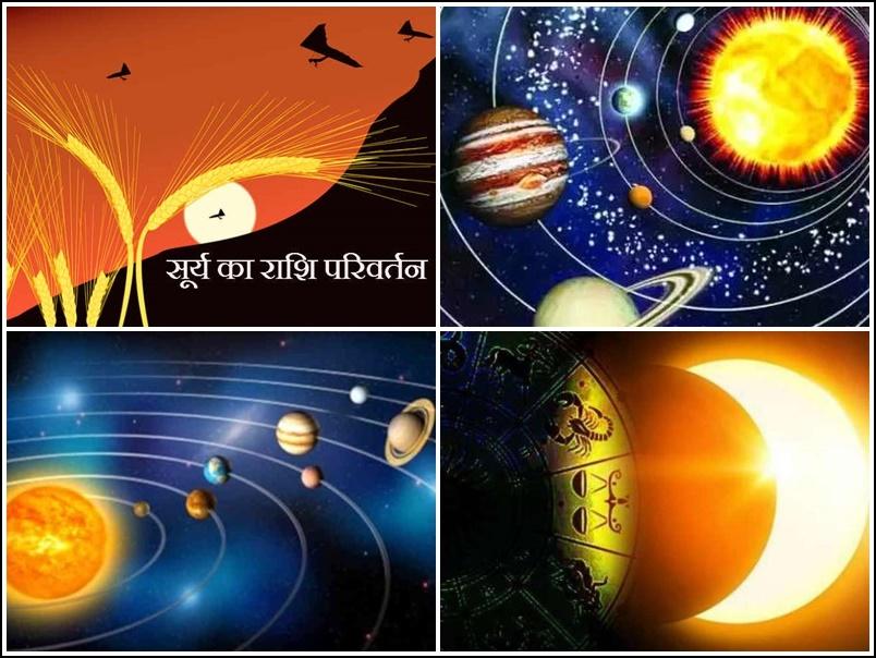 Rashi Parivartan: 17 अक्टूबर को सूर्य करेंगे तुला राशि में प्रवेश, जानिये आपके जीवन पर क्या होगा प्रभाव