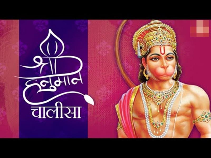 Hanuman Chalisa: नवरात्र में हनुमान चालीसा पाठ करने से मिलता है धन, ऐश्वर्य और सुख-समृद्धि