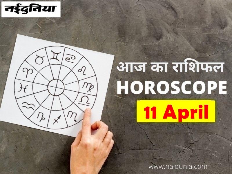 Sunday Horoscope 11 April 2021: धर्म गुरु का सहयोग मिलेगा, पारिवारिक दायित्व की पूर्ति होगी