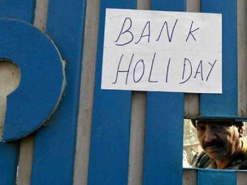 Bank Holiday: मंगलवार से बैंकों में लंबी छुट्टियां, जानिए अब किस दिन से शुरू होगा कामकाज