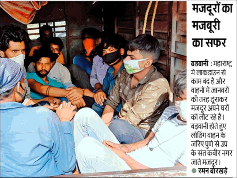 महाराष्ट्र में लाकडाउन की आशंका, मध्य प्रदेश के रास्ते घर लौट रहे उत्तर प्रदेश, बिहार के श्रमिक