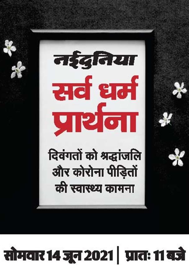 Jabalpur Naidunia Sarvdharm Prarthana : मिलकर करें प्रार्थना, अपनों का दर्द करें साझा