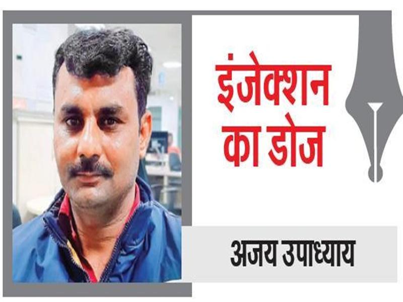Gwalior Injection ka Dose Column news: एक अनार, दाे बीमार