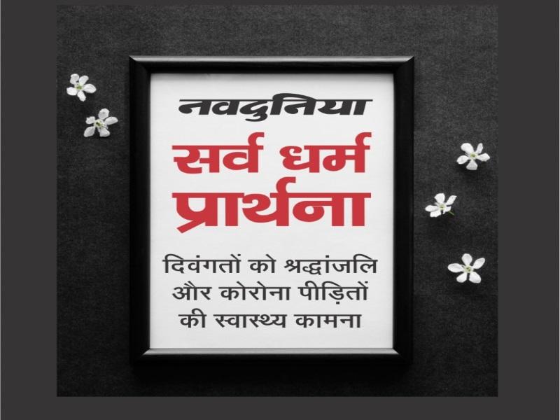 Sarva Dharma Prarthana: कोरोना से दिवंगतों की आत्माओं की शांति के लिए दो मिनट का रखें मौन, मरीजों के अच्छे स्वास्थ्य की करें कामना
