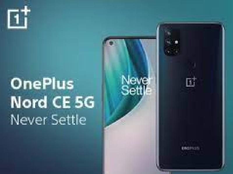 लॉन्च हुआ OnePlus का Nord CE 5G स्मार्टफोन, जानिए क्या हैं खास फीचर, कितनी है कीमत