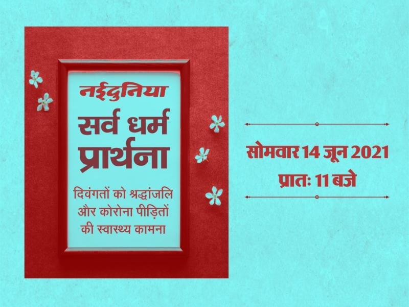 Sarva Dharma Prarthana: 14 जून को नईदुनिया के कार्यक्रम में शामिल होने की अपील
