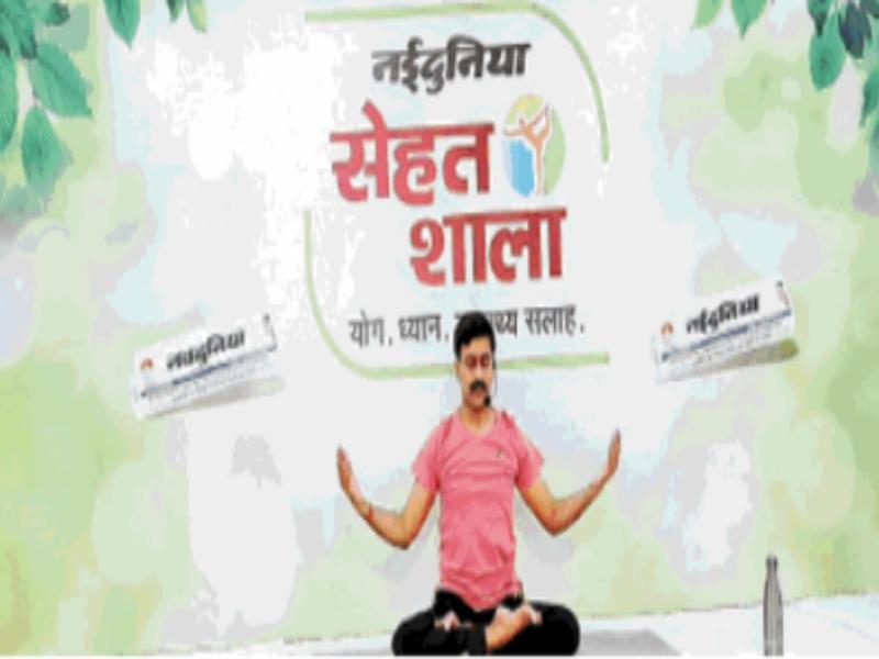 Gwalior Naidunia Sehatshala News: मन को शांत और शरीर के संतुलन को बनाए रखता है ध्यान