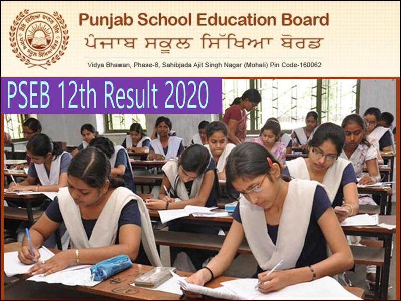 PSEB 12th Result 2020: पंजाब में शेष बची सभी परीक्षाएं रद्द, अब रिजल्ट की तैयारी