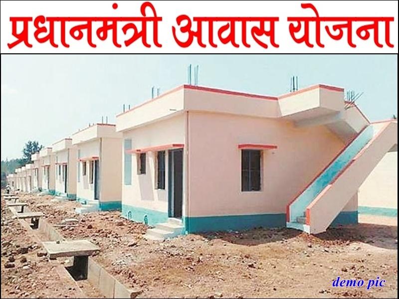 Pradhan Mantri Awas Yojana PM Narendra Modi and CM Shivraj Singh will make  two lakh poor people enter home