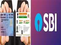 SBI ने ग्राहकों को किया अलर्ट, बैंकिंग सुविधाओं के लिए 30 सितंबर तक पैन कार्ड को आधार से कराएं लिंक