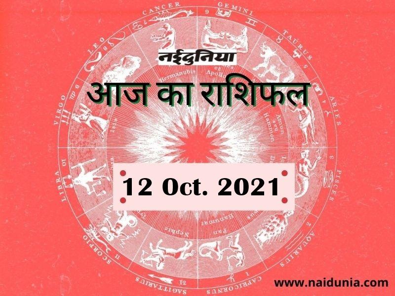 12 अक्टूबर 2021 राशिफल: आज का दिन बेहतरीन है, बड़ी सफलता अर्जित करेंगे