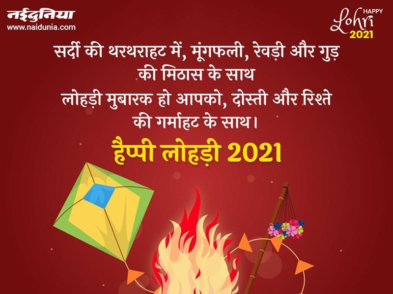 Happy Lohri 2021 Wishes: दिल की खुशी और अपनों का प्यार, मुबारक हो आपको लोहड़ी का त्योहार, ऐसे दीजिए Lohri ki Badhai