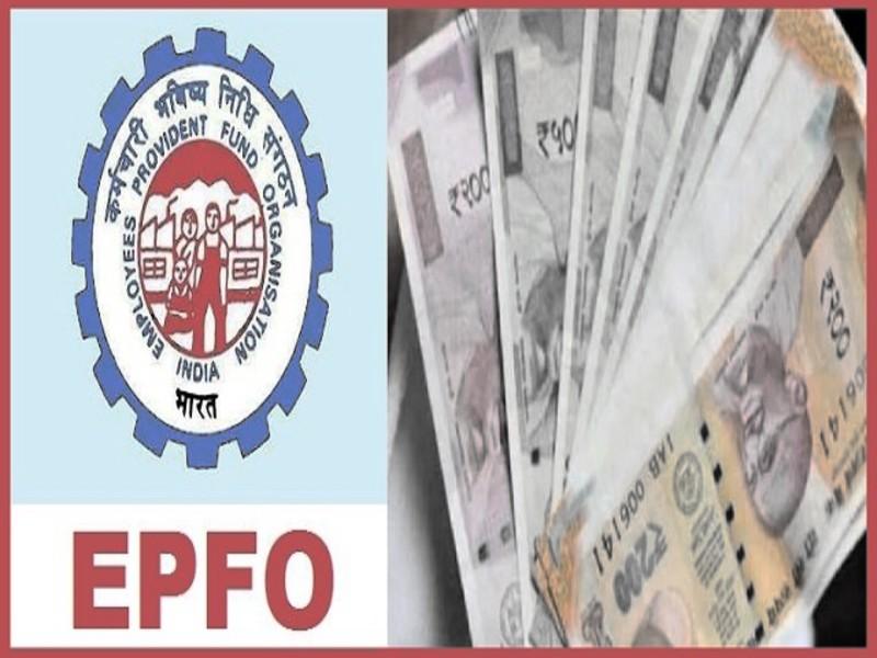 EPFO खाते में अगर नहीं आ रहा है ब्याज का पैसा तो जानिये क्या है वजह