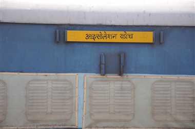 अस्पतालों में बेड की कमी, जिला प्रशासन ने  रेलवे से मांगा 200 बिस्तरों का रैक