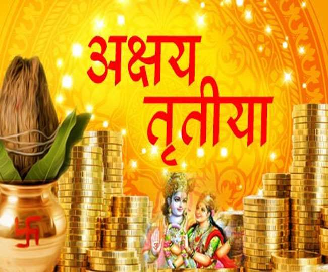 Akshaya Tritiya 2021: अक्षय तृतीया पर बन रहा सर्वार्थ सिद्धि और मानस योग