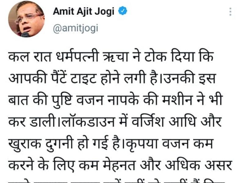 Amit Jogi Tweet: जब अमित जोगी बोले-लाकडाउन में कहीं फिर से कुंवारा न हो जाऊं