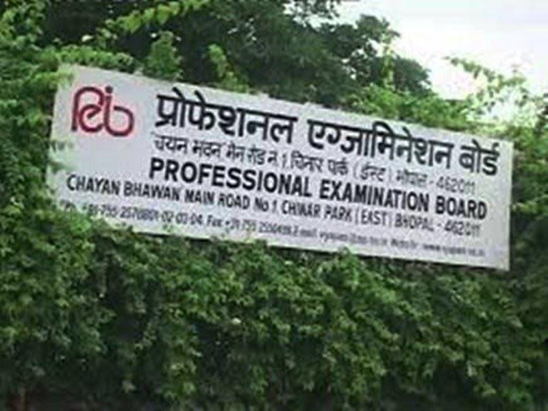 PEB Exam 2021: प्रायमरी संविदा शिक्षक और आरक्षक भर्ती परीक्षा की तारीख अब तक घोषित नहीं