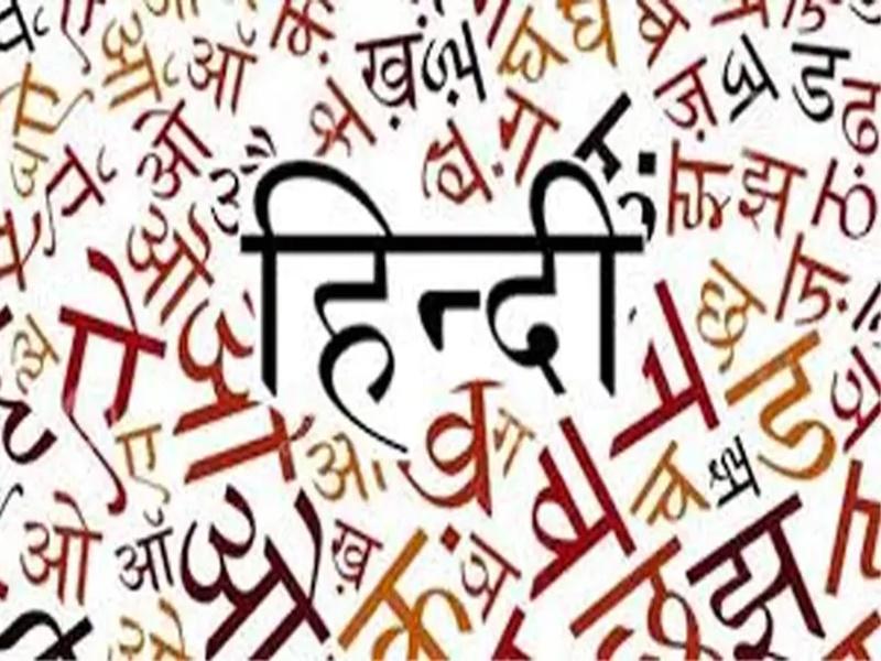 Hindi Diwas 2020 : इसलिए 14 सितंबर को मनाया जाता है हिंदी दिवस, ऐसी है कहानी