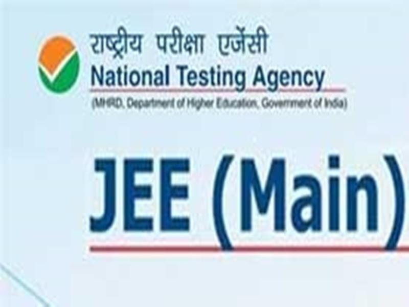 JEE Mains Result : जेईई मेन का संयुक्त परिणाम घोषित, 24 छात्रों को मिले 100 पर्सेंटाइल, यहां देखें सूची
