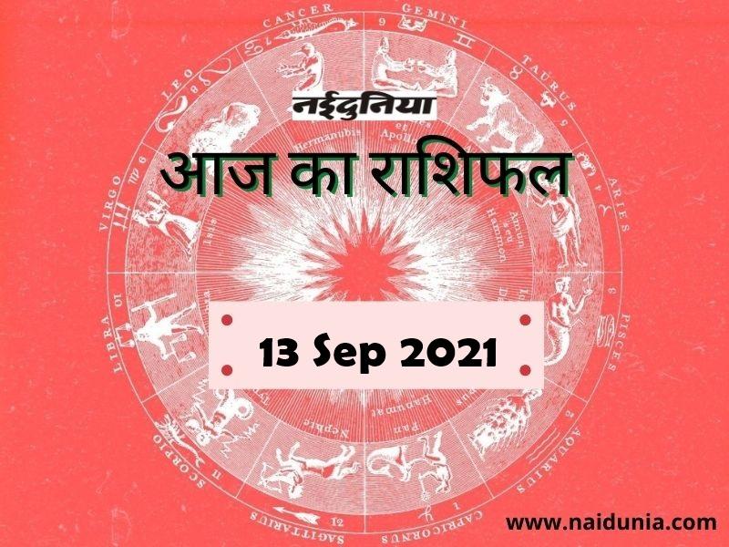 Aaj Ka Rashifal Sep 13, 2021: आज उम्मीदभरा दिन, किस्मत साथ देगी, आर्थिक परेशानियां दूर होंगी