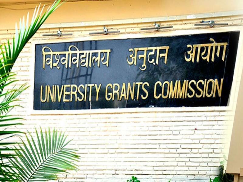 UGC का बड़ा फैसला, 2023 तक सहायक प्रोफेसरों की भर्ती के लिए PHD अनिवार्य नहीं