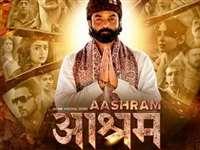 Web Series Ashram : आश्रम वेब सीरीज को लेकर जोधपुर में फ़िल्म मेकर प्रकाश झा व अन्य के खिलाफ केस दर्ज