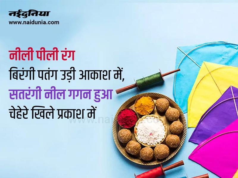 Happy Makar Sankranti 2021: खास अंदाज में दीजिए मकर संक्रांति 2021 की हार्दिक शुभकामनाएं