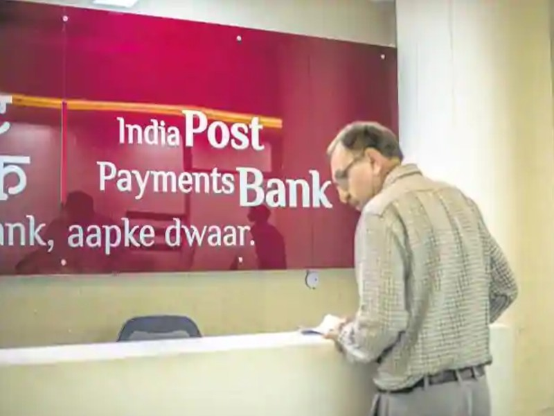 पोस्ट ऑफिस ने ग्राहकों को RD में दी खास सुविधा, अब घर बैठे जमा करा सकेंगे पैसे