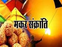 Makar Sankranti 2021: ये मकर संक्रांति का शुभ मुहूर्त, ऐसी है पूजा विधि व राशियों पर असर
