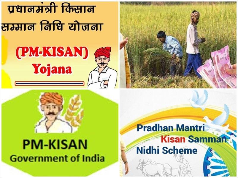 PM kisan Yojana : पीएम किसान लाभार्थियों को मिल सकती है बड़ी सौगात, KCC के साथ आसान दरों पर लोन की सुविधा का लाभ