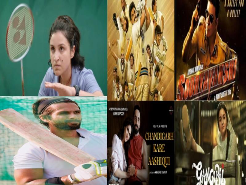 Bollywood Films Calendar 2021: जानें कब रिलीज होगी अक्षय-दीपिका सहित अन्य स्टार्स की फिल्म, देखें 2021 का बॉलीवुड कैलेंडर