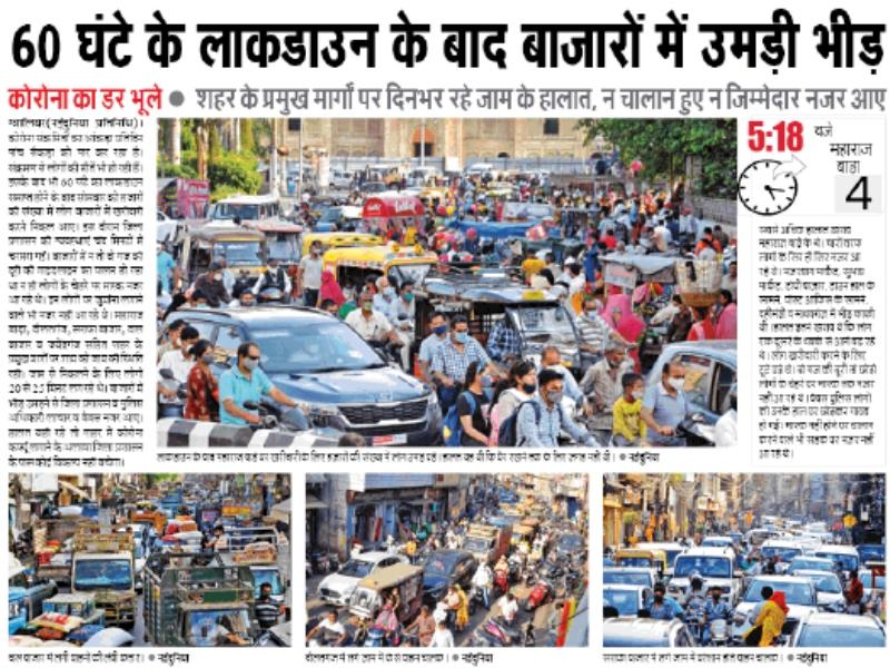 Gwalior Lockdown News: 60 घंटे के लाकडाउन के बाद बाजाराें में उमड़ी भीड़