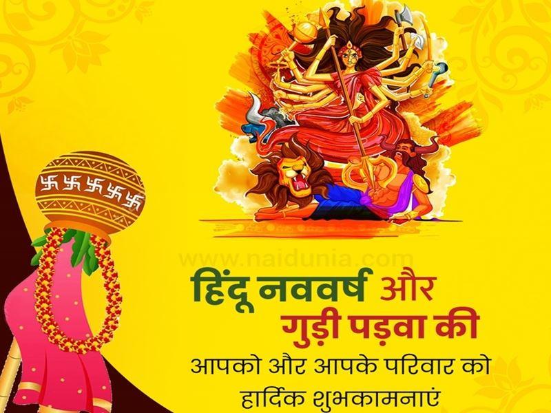 Happy Gudi Padwa 2021: गुड़ी पड़वा पर इन Images, Shayari से दीजिए शुभकामना संदेश