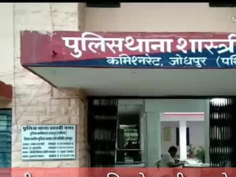 Rajasthan: रात के कर्फ्यू के बाद चोरों ने भी बदला समय, दिन-दहाड़े लूट रहे हैं मोबाइल और चेन