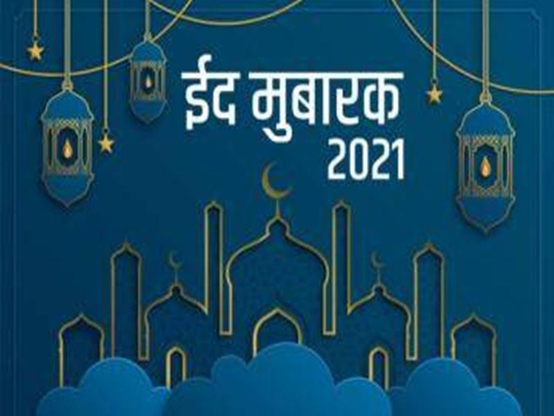Eid Mubarak 2021 Wishes: ईद के मुबारक मौके पर अपने दोस्तों व रिश्तेदारों को भेजें ये बधाई संदेश और मैसेज