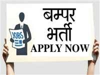 OPSC Recruitment 2021: इस राज्य में बंपर भर्ती, 16 जून से शुरू हो रही है आवेदन प्रक्रिया