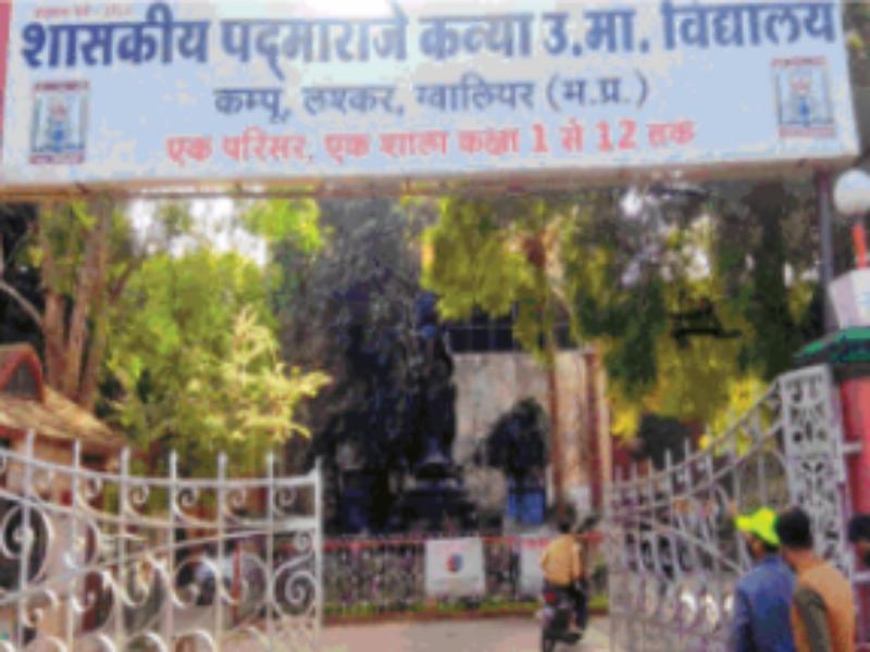 Gwalior Education News: विद्यालयों में प्रवेश प्रक्रिया सोमवार से, आरटीई के तहत उम्र के हिसाब से किया जाएगा प्रमोट