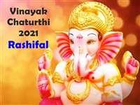 Vinayak Chaturthi 2021 Rashifal: इन राशि वालों पर होगी गणेशजी की कृपा, रोग और विरोधी परास्त होंगे